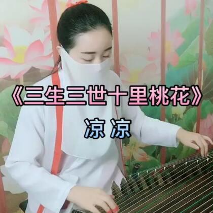 【筝未央「古筝」美拍】17-12-04 15:58