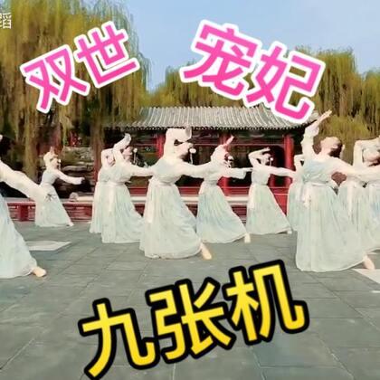 #美拍dancecover大赛#将情感融入到舞蹈里,梁竞予老师原创编舞#九张机#,来看我们中国舞教练班如何演绎~咨询#舞蹈#,➕微信danse112吧~