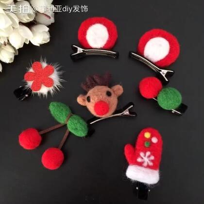 圣诞发饰七件套材料包链接https://item.taobao.com/item.htm?spm=a1z38n.10678284.0.0.4e05dc23ZWBJxU&id=562345141053