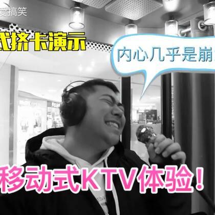 体验移动式KTV,价格居然…#精选##搞笑##我要上热门#