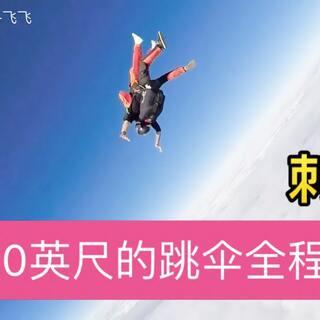 终于鼓起勇气把我在新西兰跳伞的视频共享给大家 总的来说#14000英尺高空跳伞#真的是太丑了 全程素颜没刘海真是受不了~哈哈哈 不过跳伞这只种极限运动,一辈子一定要尝试一次。 尽管你对生活再多不满,尽管你有诸多不顺心的事情 但在跳下去的一刹 都会体验到生的美好❤️#高空跳伞#