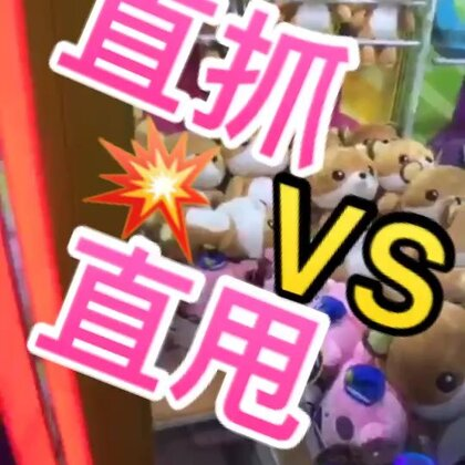 第292话|#直抓#vs#甩夹#,没啥哪个好不好!#抓娃娃#能出就行!