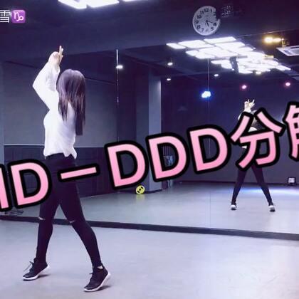 #舞蹈#EXID《DDD》分解#exid - ddd##舞蹈分解#赞我😂