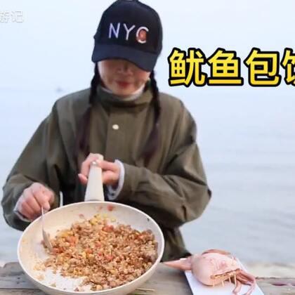 #美食##乡间美食##我要上热门#鱿鱼不仅可以用铁板烧,也可以包饭哦😋😋八爪和鱿鱼你们更爱哪一个呢?评论里告诉我,下一期抽八爪或者鱿鱼😁(赞转评中抽取三位小可爱,每位送出海苔拌饭四大包😍😍)