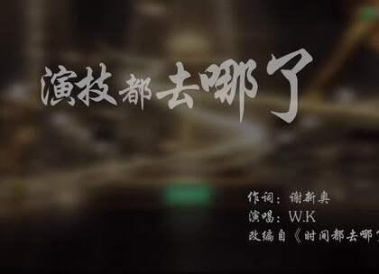 这首《演技都去哪儿了》,黄圣依听了想打人!章子怡听了想点赞!#搞笑##一起上热门##演员的诞生#