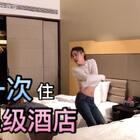 第一次在五星级酒店开房的你:#倒霉侠刘背实##搞笑##我要上热门#