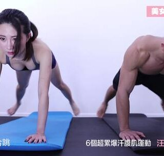 6个超累超有效动作减肥,坚持五分钟试试看 #运动#