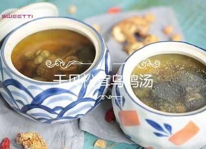清澈如湖底一般的乌鸡汤,喝上一勺清香爽口不油腻!更多美食关注微信:微体社区,sweetti.com。#靓汤##乌鸡汤#