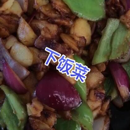 下饭菜 配上米饭太好吃了 #吃秀##热门##美拍助手,我要上热门#