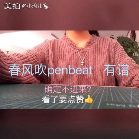 小瑜儿.美拍】#penbeat##penbeat春风吹#谱子编.