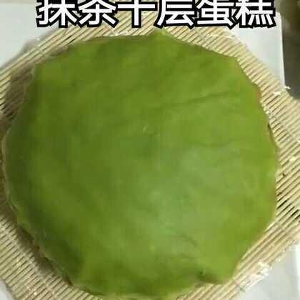 #美食##我要上热门#抹茶千层蛋糕