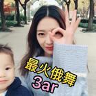 #3ar#路人小朋友实力抢镜#精选#我要上热门