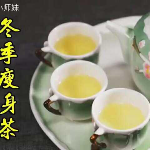 【雪碧小师妹美拍】🍃两种暖暖的冬季瘦身茶,美容养...