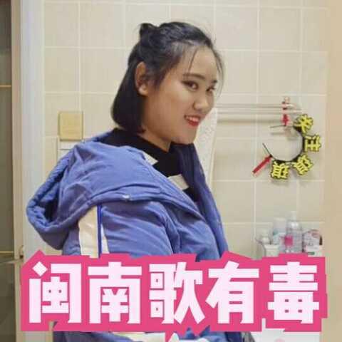 【官方小可爱🐯美拍】#听到闽南语歌的反应##精选##有...