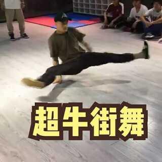 自己原创的一个小套路,关注我看更多街舞教学视频。#精选##十万支创意舞##我要上热门@美拍小助手#