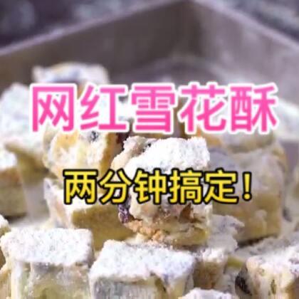 网红小零食雪花酥,结合了牛轧糖的奶香和沙琪玛的酥松,入口很有嚼劲,随之饼干的酥脆,而后留下坚果的香与蔓越莓的酸甜,配料丰富,每一口都是大大的满足。☺😍评论+转发+点赞抽两位送出这款烘焙小礼品👉http://z.oiax6.com/h.CuIWE8#美食##甜品##我要上热门#