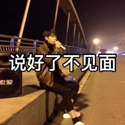 我偷偷的更新 你们偷偷的点个赞 让我们相忘于江湖🌚#音乐##唱歌##精选#