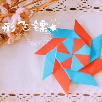 可变形可以飞的飞镖你见过吗?用八张折纸就能完成,方法也很简单,一起来动手做一个!#手工#