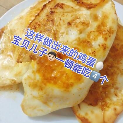 #家庭自制美食##我要上热门@美拍小助手##穿秀@我要上热门#宝贝儿子👦🏻吃完米饭🍚都不用吃了🤣太能吃这🥚了