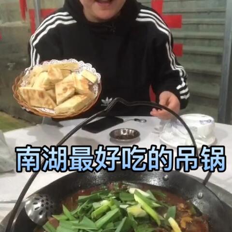 【武汉吃货(盼盼)美拍】天气太冷了,跑到南湖来吃吊锅,...