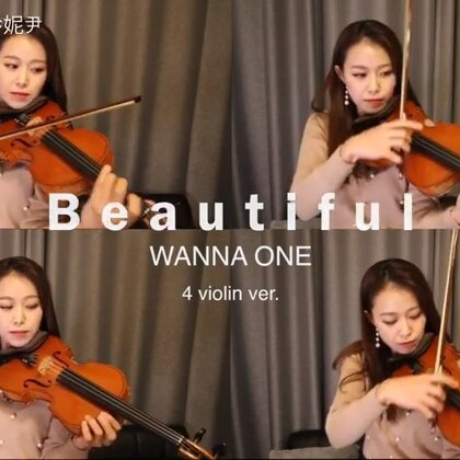 Wanna One-Beautiful (4 violin ver) #音乐##小提琴珍妮尹##wannaone#