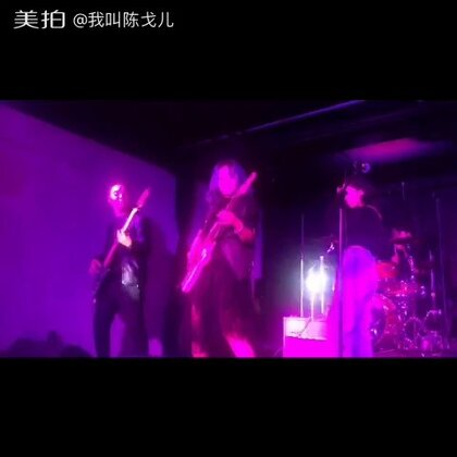 嗨呀……我好乖😜#电吉他solo##乐队##我叫陈戈儿#