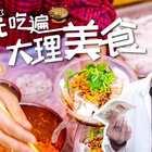 大理小吃好便宜!20元就能吃5种地道风味美食 😍 哪种小吃最符合大众口味,hi走啦告诉你答案~ 😁 评论告诉小U哪种最和你胃口吧!#旅行##日志##美食#