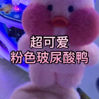 #夹娃娃##抓娃娃##抓娃娃停不下来#超可爱的粉色玻尿酸鸭,对玻尿酸鸭木有抵抗力呀(*¯︶¯*)