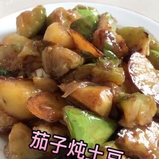 #街边小吃##家常菜#茄子炖土豆其实真的太平常了,谁家不会做呀!没错真的太普通了,那今儿改良一下吧!薇妈做的茄子炖土豆我家每次一盘都不够吃哈!最后撒一把蒜太美了。快试试哈朋友们。不好吃你来找我算账哈哈😜😜😜