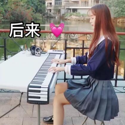 #音乐##后来##做更美的自己# 后来,我总算学会了如何去爱……说一句让你印象最深的歌词吧 ❤