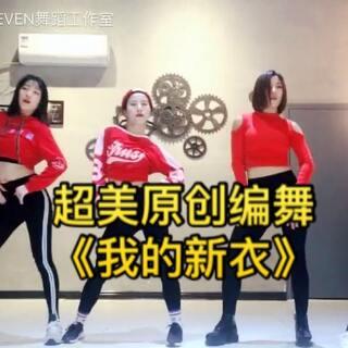 第一次编中文歌感觉大家学的超棒诶!就这么自信就对了❤😉#舞蹈##热门#一起来跳舞吧💃💃