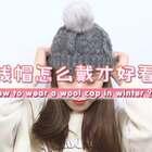 冬天的毛线帽总是戴不好怎么办?今天教你4个步骤,不管圆脸还是方脸,长脸还是短脸,都可以很有型的戴上毛线帽不失误唷!这个冬天一起温暖起来吧!#暖冬必备##涨姿势##我要上热门#@美拍小助手