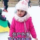 Eva小日常,和妈妈一起度过一个愉快的下午,户外真冰好有趣,我下次还要来玩!👏#宝宝#