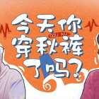 秋裤惹的祸!竟然有人因为秋裤丢了男朋友还丢了工作#搞笑##我要上热门##日志#