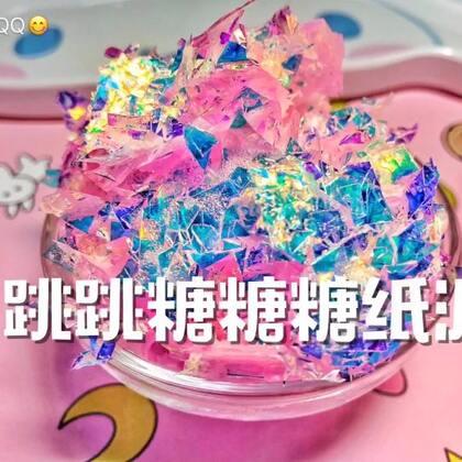 #手工##史莱姆##糖纸泥#跳跳糖糖糖纸泥!哈哈哈!希望各位宝宝喜欢哦!话不多说!赞转评@ 三个好友 抽一个宝宝送一盒!😘