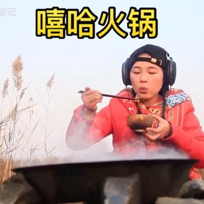 #美食##涮煮的美味##我要上热门#什么才是尬舞?你们现在都知道了吧!🙄我想去屎😭你们一定要原谅我,不过火锅还是狠好吃哒(赞评传中抽取三位小可爱,每位送出海苔大礼包一箱)