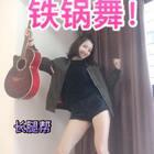 #铁锅舞##十万支创意舞##精选#@美拍小助手 吉他化身铁锅,丫米铁锅舞!!哈哈哈哈!太喜感啦!