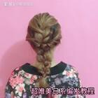 #时尚##编发##发型#一款超美的日系编发教程,搭配日系风格的毛线衣或呢子大衣超好看哦~