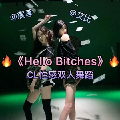 #美拍dancecover大赛# 简直亲妹@我叫Abbily 为了参赛,千里迢迢从新疆来到北京,通宵完成的作品🙏还不够完美,希望大家能够喜欢我们~点赞➕转发,抽十位宝贝送百元红包!#舞蹈##精选# ❤️希望能有一个好名次,让大家看到宸荨和艾比的粉丝力量最厉害!一定要点赞➕转发哦~爱你们!