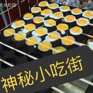 #街边小吃#探访北京的神秘小吃街,乾隆时就有,却隐秘到现在! 北京的小吃街不止王府井、东华门,还有鲜为人知的香山小吃街! 这条小吃街也叫买卖街,在北京香山公园脚下,从清朝乾隆年间就有了。 赶快跟着冯小白把这条街上的小吃都吃光光吧!#地方美食##美食#
