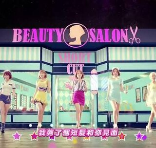 AOA - Short Hair (短发) MV#韩国U乐国际娱乐MV##韩国女团##U乐国际娱乐#