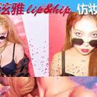 #泫雅仿妆##金泫雅##仿妆#泫雅lip&hip妆容~快来看看吧~微博有福利呦~😊😊