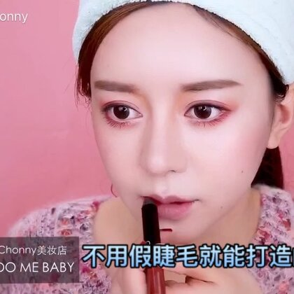 不用贴假睫毛就可以打造的大眼妆来了! 不会贴假睫毛眼睛没神的妹纸看过来😘 店铺戳:http://shop.m.taobao.com/shop/shop_index.htm?shop_id=156920993
