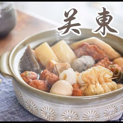 『关东煮 上』上周的甜不辣大家都看了吗?当时说好这周要播关东煮的,我来交片啦。最近气温骤降冷得直哆嗦,就更需要关东煮这种热腾腾的美好食物了,还可以喜欢什么加什么,我喜欢萝卜和福袋。你们都喜欢啥?关注@amanda的小厨房 看下篇)#家常菜##美食##我要上热门#
