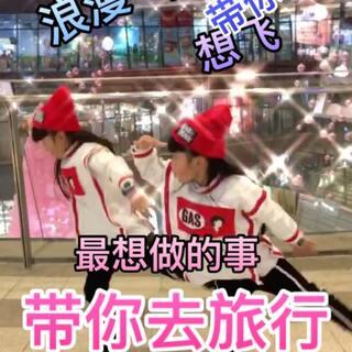 #双胎姐妹欢欢乐乐#(七岁)#带你去旅行#哈哈哈,好想去旅行,上学的宝宝们除了寒暑假再没时间旅行了,#舞蹈#感受一下吧,祝开心快乐❤❤