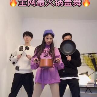 带着我们家@柴大龙Dragon 和晓晨#铁锅舞#走起 我就问你们赞需不需要花钱?不需要的话动动小手指送上你们的❤️ 真爱粉的时间到,谁赞谁腿瘦么么哒!#十万支创意舞#