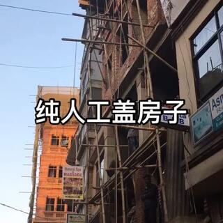 像这样的房子这边要盖三到四年#尼泊尔##盖房子##旅行在路上#