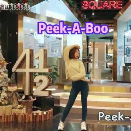 #舞蹈#👑Red Velvet–Peek-A-Boo👑天冷又不想视频都在舞室里录,所以在商场逛街的时候顺便把舞录了😂好想夏天快快来~#精选##美拍dancecover大赛#