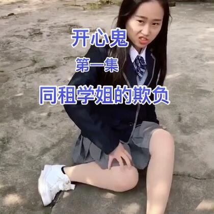 小攸跟小雅是2姐妹 文盈跟海丹是同班同学, 她们一起合租的 但是学姐很讨厌她们,一直想她们赶出去 小如因为得癌症己经…………走了 她们接下来会发生什么呢? 尽情关注喔 …… (可以给小如点赞吗?)