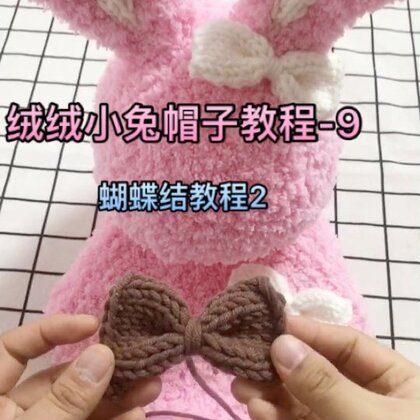 绒绒小兔帽子教程-9#手工#